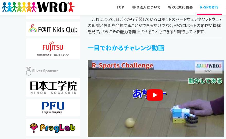 WRO R-Sports Challenge