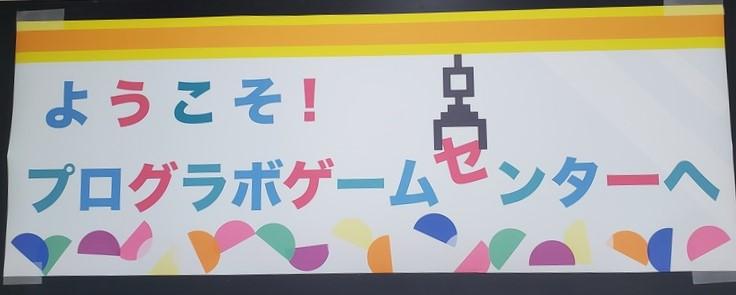 「プログラボゲームセンター」開幕!!