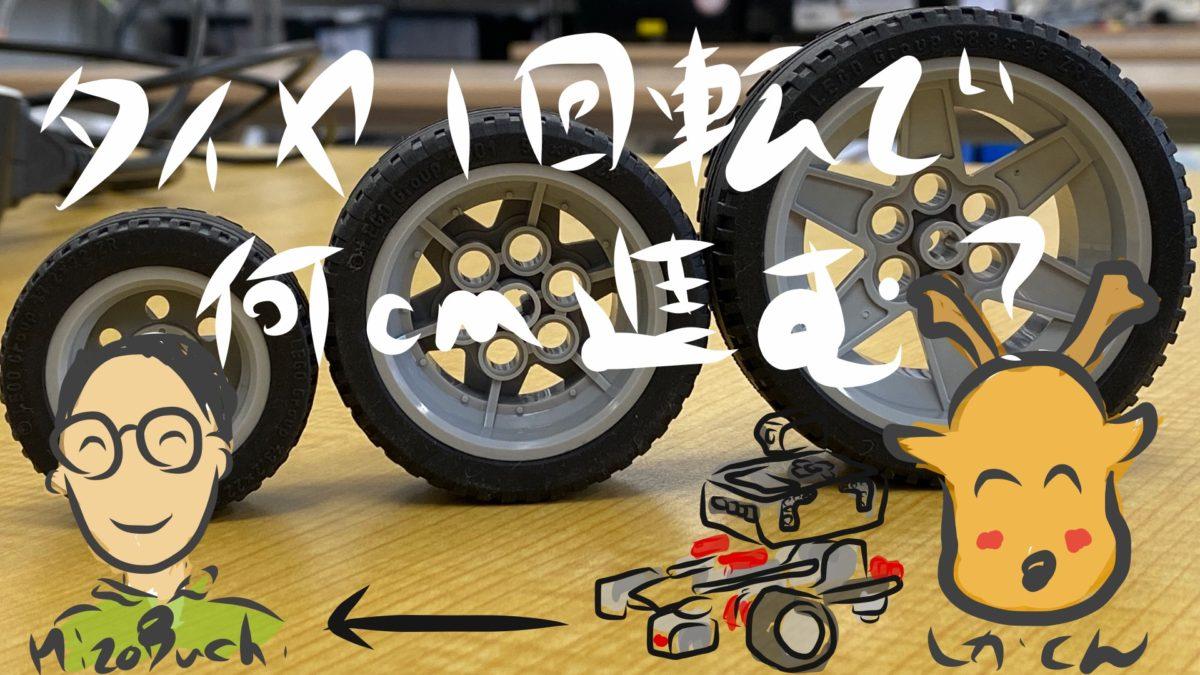 EV3基本セットのタイヤは1回転で何cm進むかな?