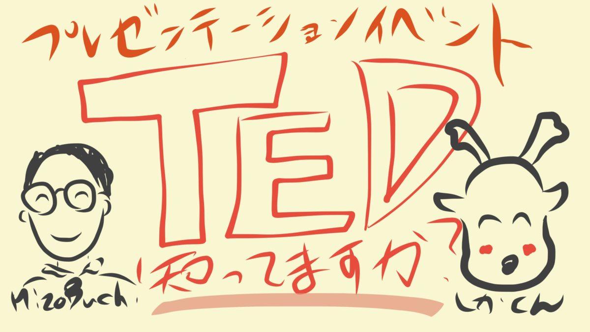 みなさんプレゼンテーションイベント「TED」知ってますか?
