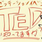 TEDxYouth@Wakakusa