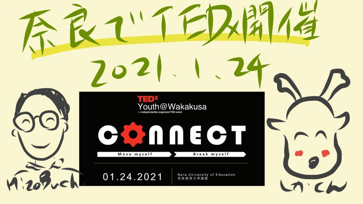 学生たち主催によるTEDxが奈良で開催「TEDxYouth@Wakakusa」