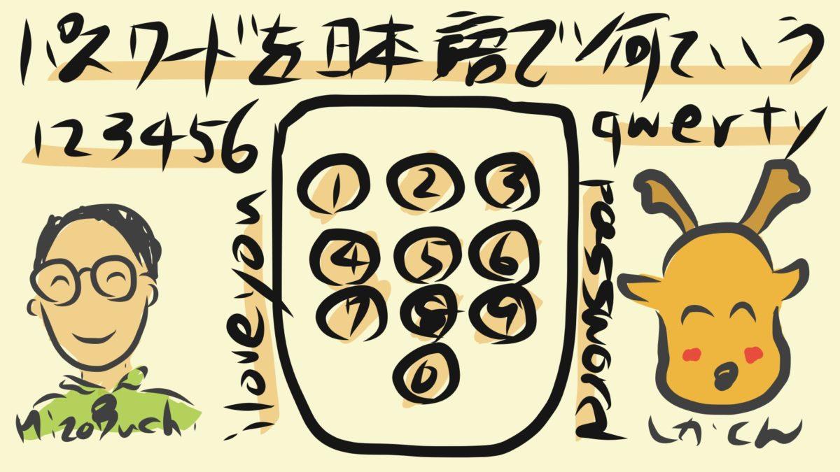 パスワードを日本語に訳すとなんていうかな?